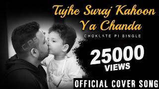 Father's Day Special | Tujhe Suraj Kahoon Ya Chanda | Choklate Pi Single