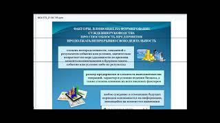 Непрерывность деятельности предприятия в контексте аудита финансовой отчетности