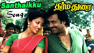 Dharmadurai   Dharmadurai Movie Songs   Santhaikku Vantha Kili Video song   Rajini Song   Ilaiyaraja