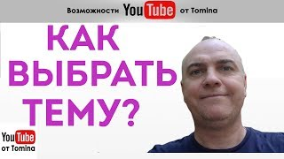 Как выбрать тему для Ютуб канала. Тематика канала YouTube. Выберите одну тему из перечня в видео!