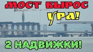 Крымский мост(декабрь 2018) Ура!!! Произошли две Ж/Д надвижки МК на мосту! Осталось чуть-чуть!