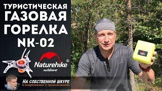 ✓ Туристическая газовая горелка NatureHike NK-02. Качество, надёжность, красота