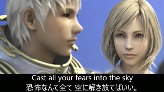 FF12◆Kiss Me Good-Bye (Angela Aki/English)◆キスミーグッバイ英語歌詞アンジェラアキ FF12 THE ZODIAC AGE
