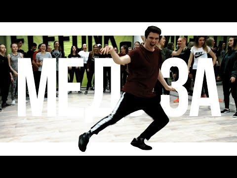 Танцы в Череповце с Александром Мартыновым | MATRANG - Медуза | Танцевальный центр ЭлеФанк