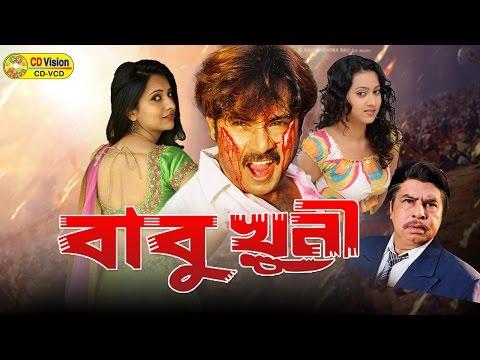 Babu Khuni | Alexander Bo | Shayla | Prince | Mizu Ahmed | Bangla Movi Full HD |CD Vision
