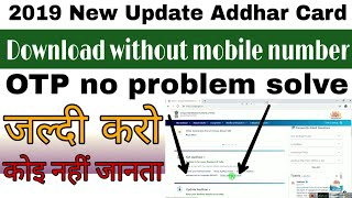 aadhar card download without mobile number 2019 - TH-Clip