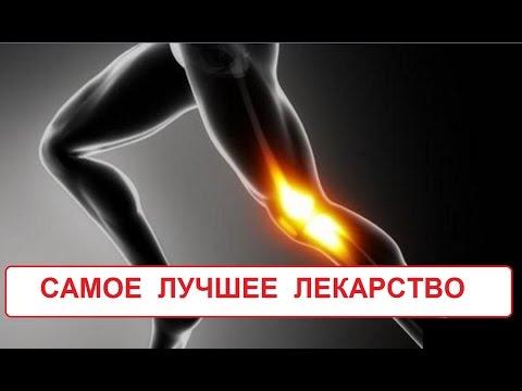 Лечение суставов. Лучшее средство от врачей ч.1