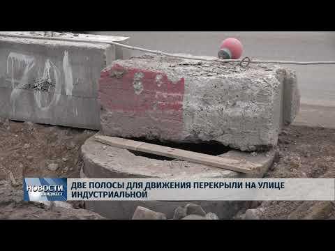 Новости Псков 20.01.2020 / Две полосы для движения перекрыли на улице Индустриальной