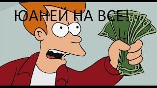 Юань стал резервной валютой! / Какую валюту брать? / Когда покупать валюту?