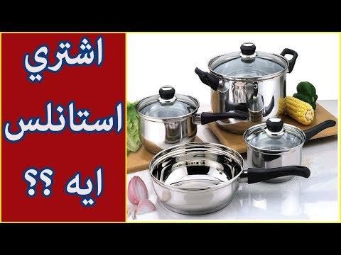 طقم الاستانلس // افضل انواع اواني الاستانلس ستيل // نصائح مهمة عند الشراء