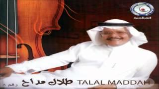 مازيكا طلال مداح / الله على قلب قاسي / البوم طلال مداح رقم 8 تحميل MP3