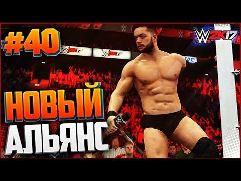 WWE 2K17 ПРОХОЖДЕНИЕ КАРЬЕРЫ #40 - НОВЫЙ АЛЬЯНС