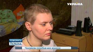 Мужчинам нужны мои волосы (полный выпуск)   Говорить Україна