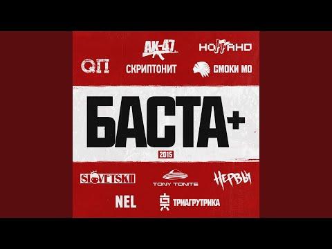 Через тернии к звёздам (feat. Nel)