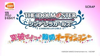 アイドルマスターシンデレラガールズ×SCRAP「突破せよっ♪難関オーディション☆」お知らせ映像