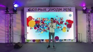 """Maxim Zavidia """"la la love"""" . Фестиваль Добрые Люди 2018"""