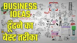 BUSINESS IDEAS ढूँढने का बेस्ट तरीका | HOW TO FIND BUSINESS IDEAS IN HINDI | YEBOOK