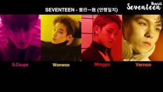 SEVENTEEN - 言行一致 (언행일치) Hip Hop Unit Mixtape [Legendado PT-BR]