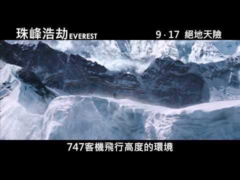 珠峰浩劫電影海報