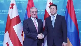 ԱԳ նախարար Զոհրաբ Մնացականյանի հանդիպումը Վրաստանի խորհրդարանի նախագահ Արչիլ Տալակվաձեի հետ