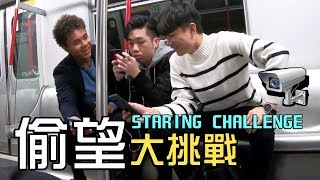 [MiHK] 【突發】係地鐵唱大悲咒,成功淨化路人 ? - 偷望大挑戰 Staring Challenge