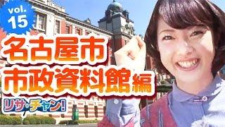 木実の行ってこのみ!名古屋市市政資料館編