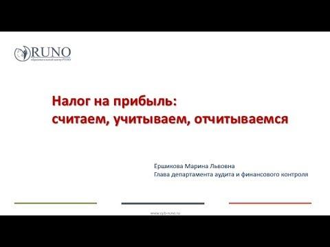 Как без ошибок составить декларацию по прибыли за 9 месяцев 2018 г. I Ершикова М.Л.