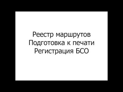 5) Регистрация бланков БСО