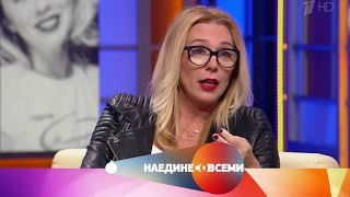 Наедине со всеми - Гость Маргарита Митрофанова. Выпуск от17.01.2017