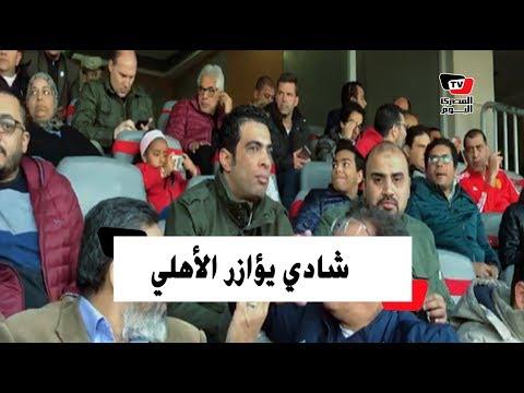 """شادي محمد مشجع أهلاوي في مدرجات الأهلي وشبيبة الساورة"""""""