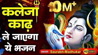 इतना दर्दनाक भजन की सुनना मुश्किल हो जाये | HeartTouching - Emotional Shiv Bhajan ~ Saurabh Madhukar - Download this Video in MP3, M4A, WEBM, MP4, 3GP