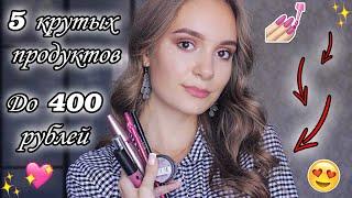 5 Крутых Продуктов До 400 Рублей | Maybelline, Divage, Eveline, Eva Mosaic