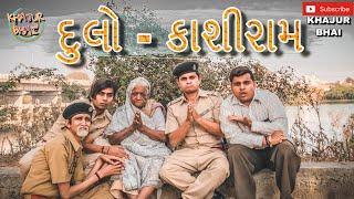 દુલો - કાશીરામ | Khajur Bhai | Jigli and Khajur | Khajur Bhai Ni Moj | New Video