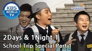 2 Days And 1 Night Season 1 1박 2일 시즌 1 School Trip Special Part 1