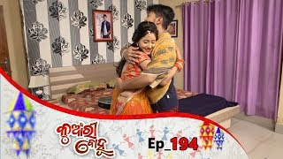 Kunwari Bohu | Full Ep 194 | 24th May 2019 | Odia Serial – TarangTV