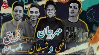 اغاني حصرية مهرجان افعى وشيطان - فريق الكعب العالى - شعبيات 2020 تحميل MP3