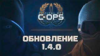 Когда выйдет обновление 1.4.0 в Critical OPS? | COPS