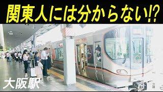 話題になった「関東人にはわからない」大阪駅環状線1番のりば。JROsakaStation.Osaka/Japan.