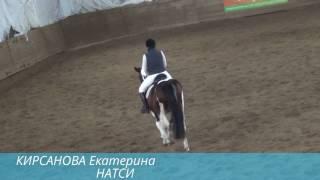 Кирсанова Екатерина и Натси