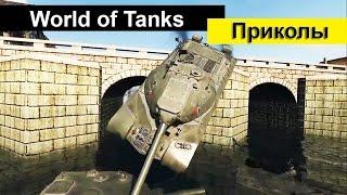 Приколы World of Tanks смешной Мир танков #6