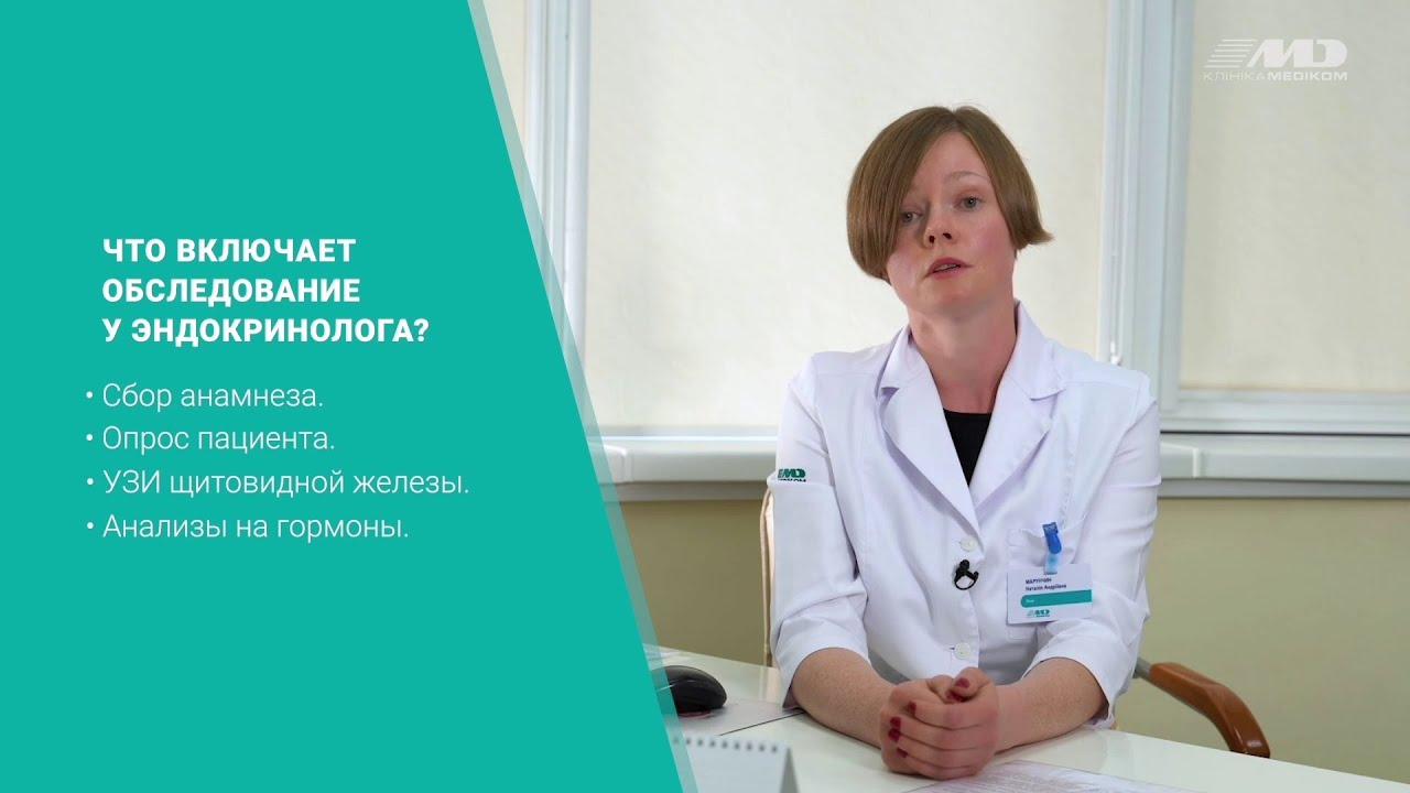 видео: Как проводится диагностика эндокринологических заболеваний?