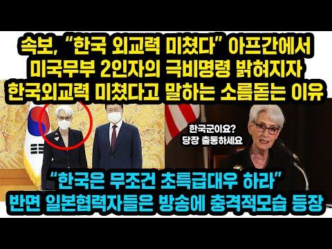 """[유튜브] 속보, """"한국 외교력 미쳤다"""""""