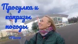 Прогулка по Новокрестовской СТАДИОН САНКТ-ПЕТЕРБУРГ/Капризы погоды в Питере/ Люблю Питер!