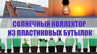 Дыхание жизни. Солнечный коллектор из пластиковых бутылок. Миф или реальность. Новые технологии.