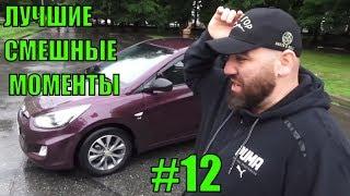 ASATA ЛУЧШЕЕ! СМЕШНЫЕ И ЛУЧШИЕ МОМЕНТЫ ИЗ ОБЗОРОВ ! №12 Hyundai SOLARIS
