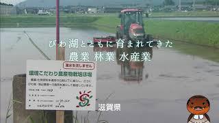 滋賀県は世界農業遺産の認定を目指しています
