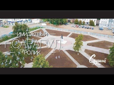 Имиджевый ролик для г.Сарапул    Сдушой