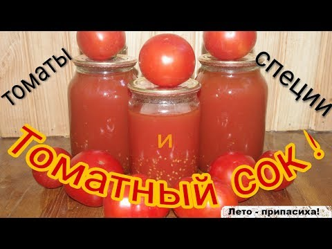 Томатный сок на зиму. Рецепт томатного сока.