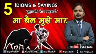 hindi idioms and meaning - 123Vid