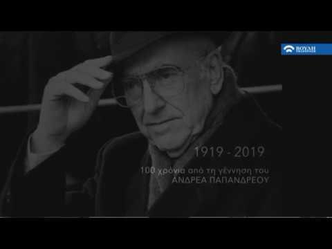 1919 – 2019: 100 Χρόνια από την γέννηση του Ανδρέα Παπανδρέου (08/02/2019)